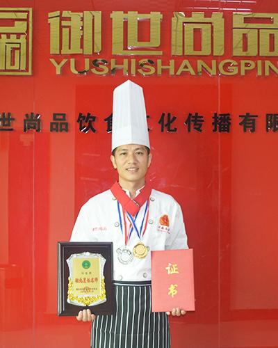 刘金贵 国家特级职业烹调师