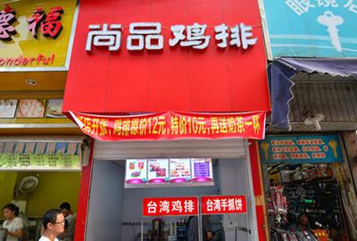 尚品鸡排店