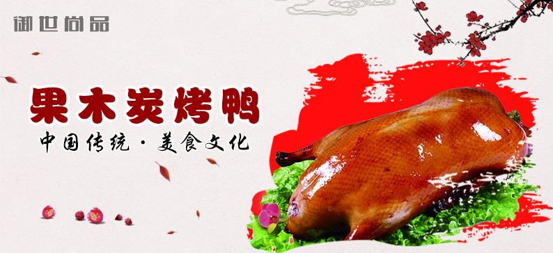 果木炭烤鸭培训
