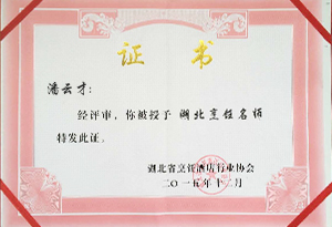 潘云才湖北烹饪名师荣誉证书