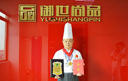 沈俊辉 中式烹调高级技师