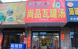 学员开的尚品瓦罐汤店