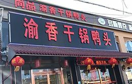 学员开的尚品干锅鸭头店