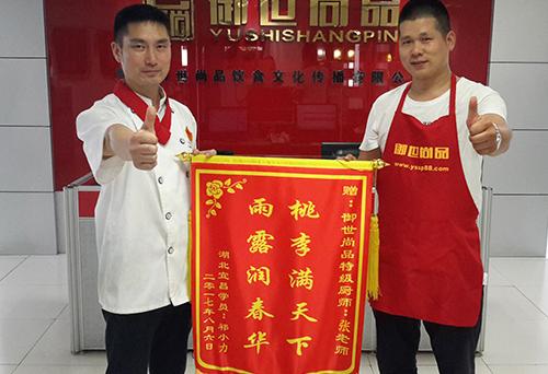张国兵湖北烹饪名师奖牌