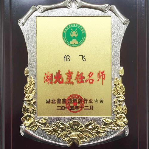 伦飞湖北烹饪名师荣誉证书