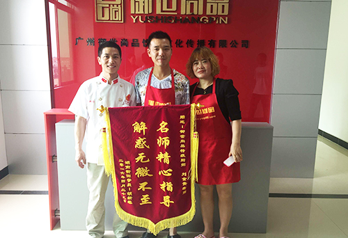 学员赠予刘老师锦旗2