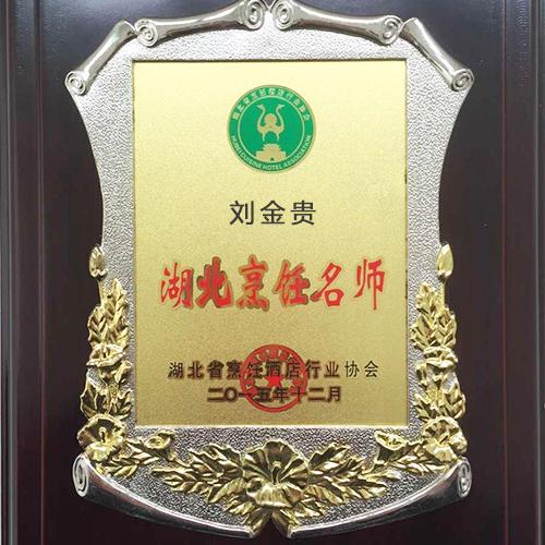 刘金贵荣获湖北烹饪名师