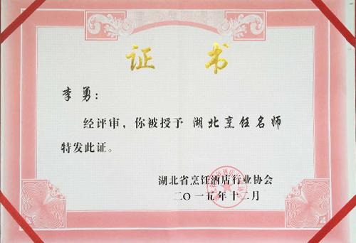 李勇湖北烹饪名师荣誉证书