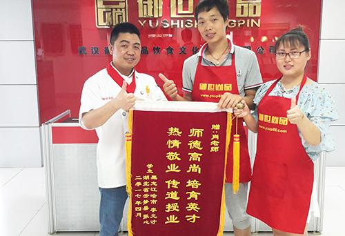 肖老师荣获湖北烹饪名师