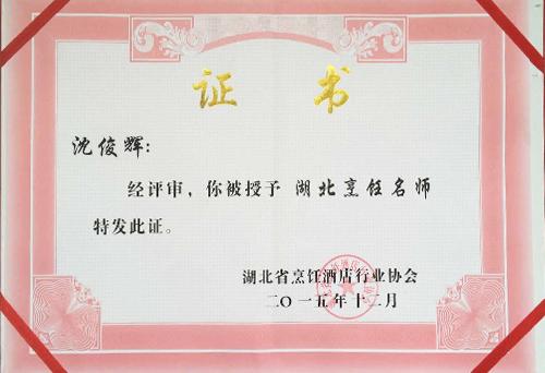 沈俊辉湖北烹饪名师荣誉证书