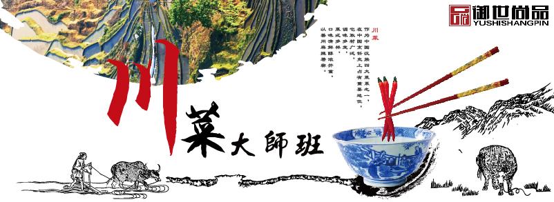 川菜大师班培训