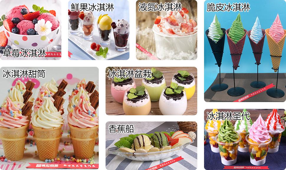 意大利冰淇淋学员作品