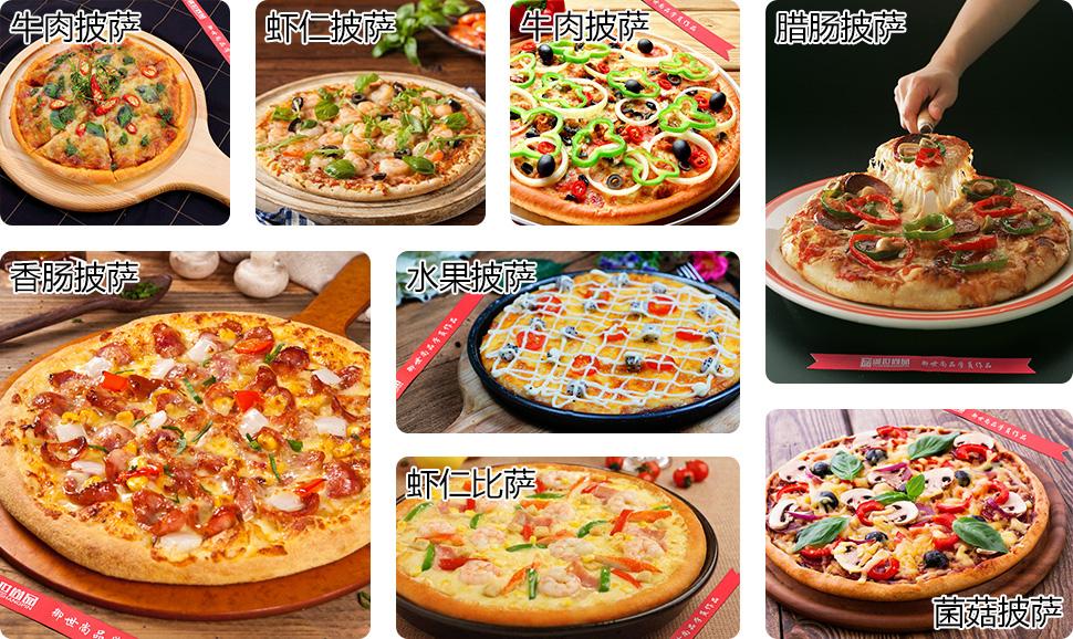 意式披萨学员作品
