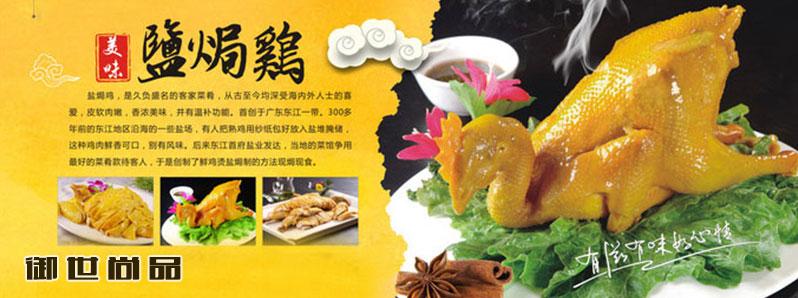 广东盐焗鸡