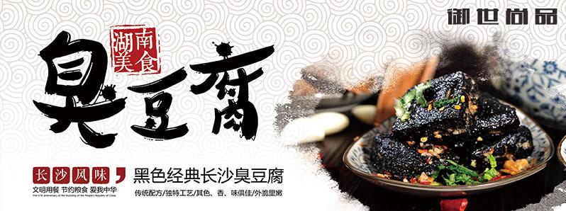 长沙臭豆腐培训