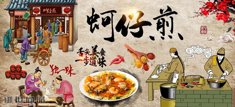 台湾蚵仔煎